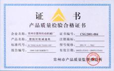 bt365体育在线质量检验合格证书